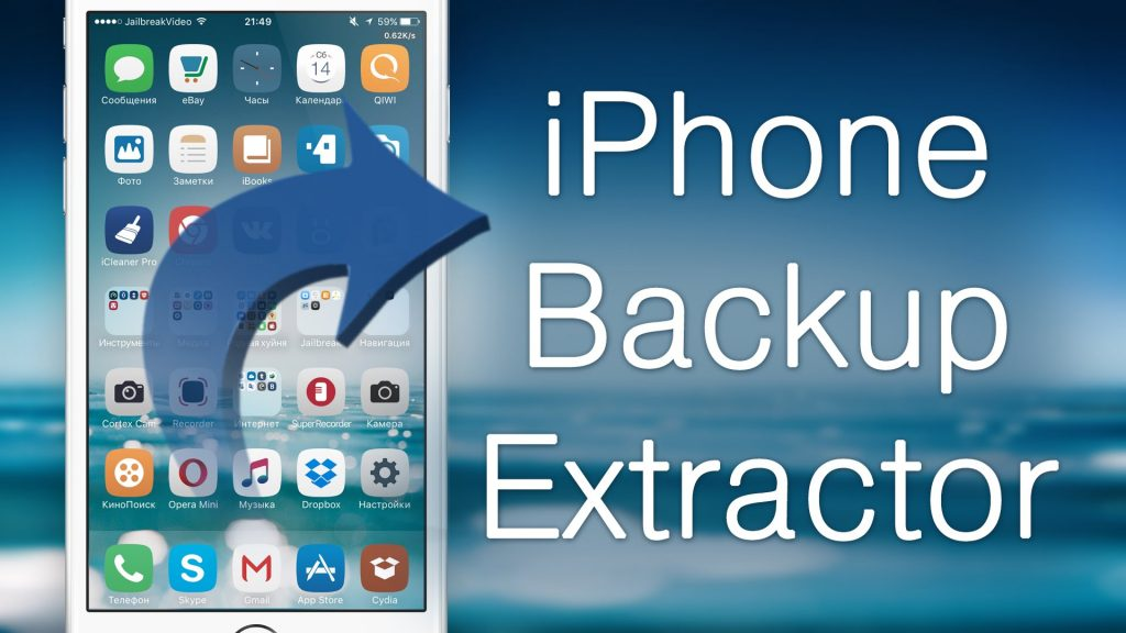 iPhone Backup Extractor 7.7.28.3077 Crack Mac+Serial Number 2020